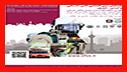 پنجمین همایش ملی و دومین همایش بین المللی آتش نشانی و ایمنی شهری/ آتش نشانی رشت